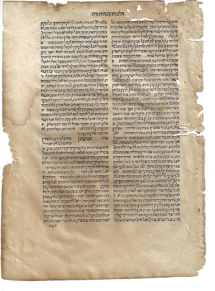 1523 Hebrew Leaf Bomberg Imprint