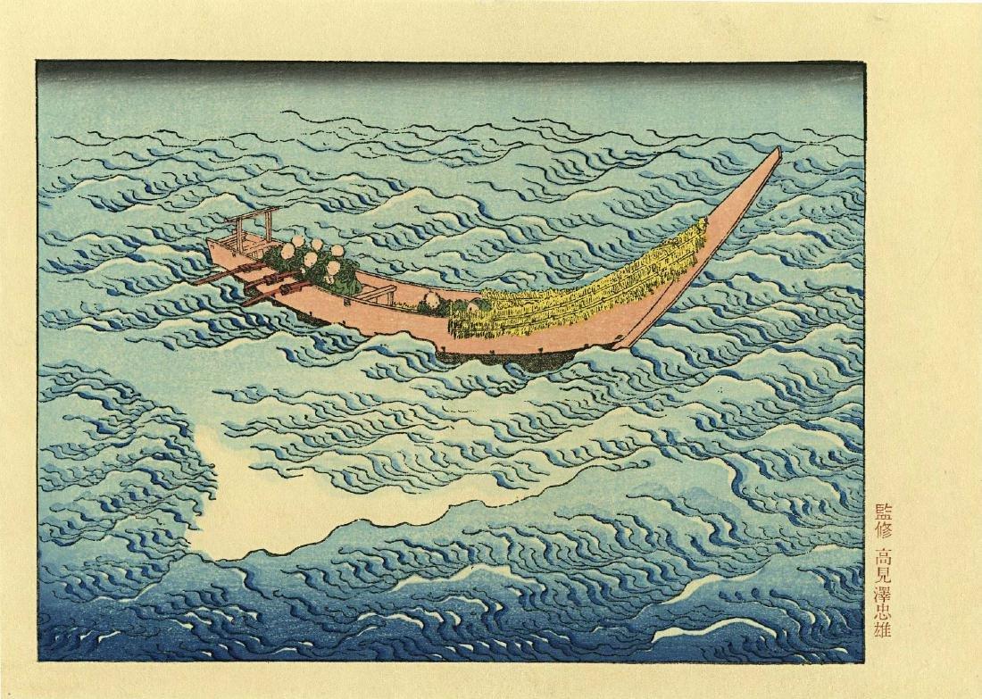 Hokusai: Fuji Reflected in the Waves Woodblock