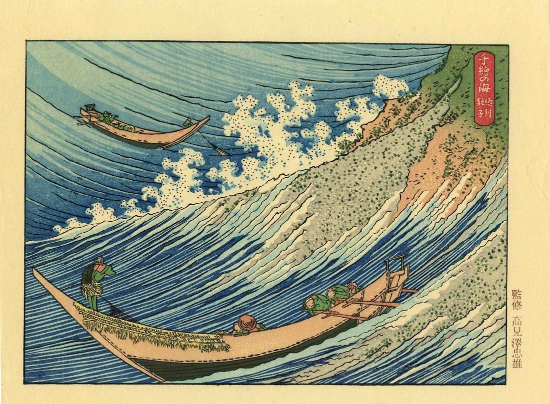 Hokusai Katsushika: Choshi in Shimosa Woodblock