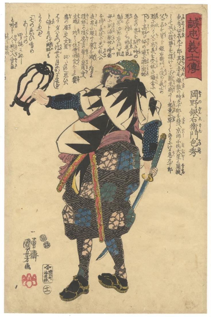 Okano Gin-emon Kanehide holding a lantern -