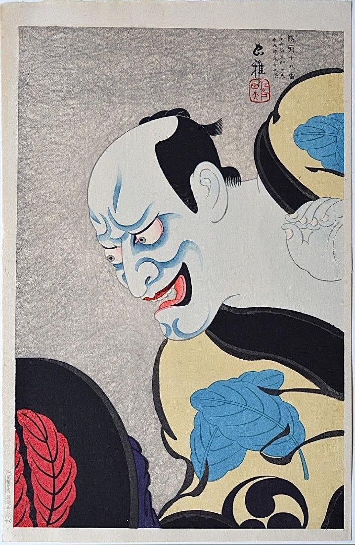 Tadamas Ueno   She-Devil Heikuro
