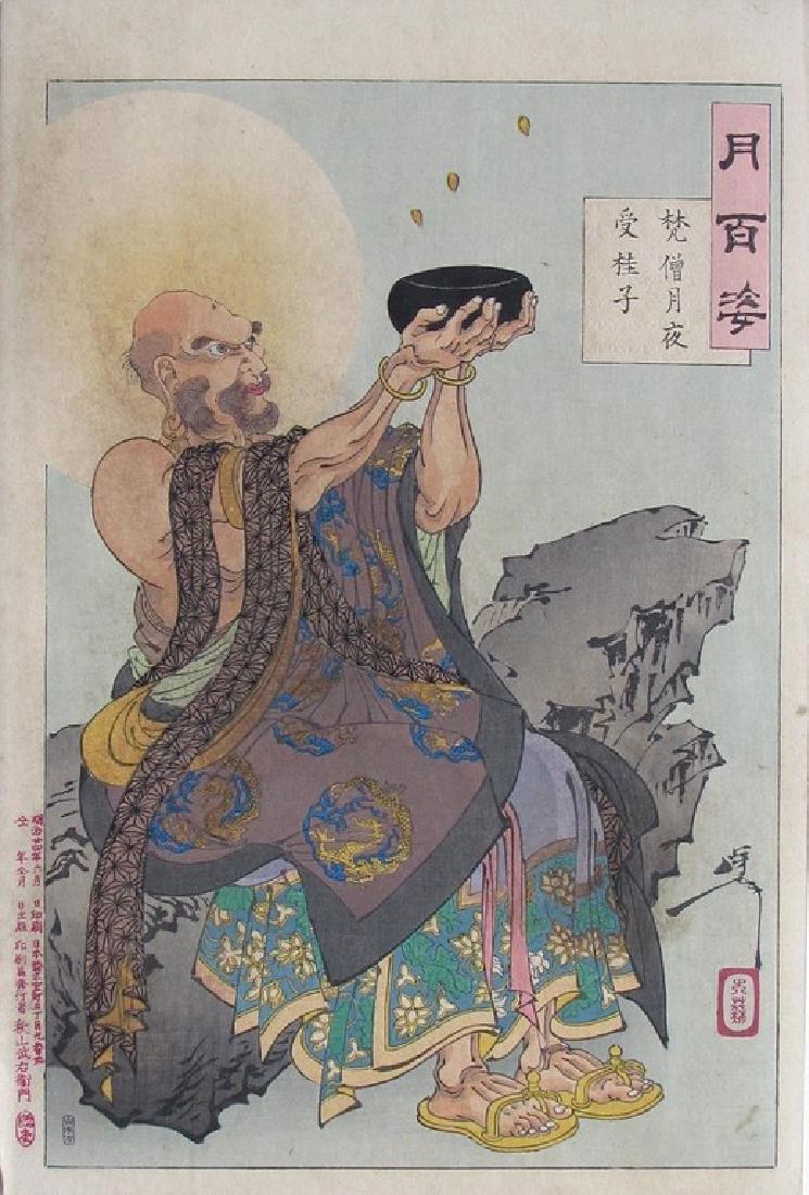 Yoshitoshi   A Monk Receiving Cassia Seeds