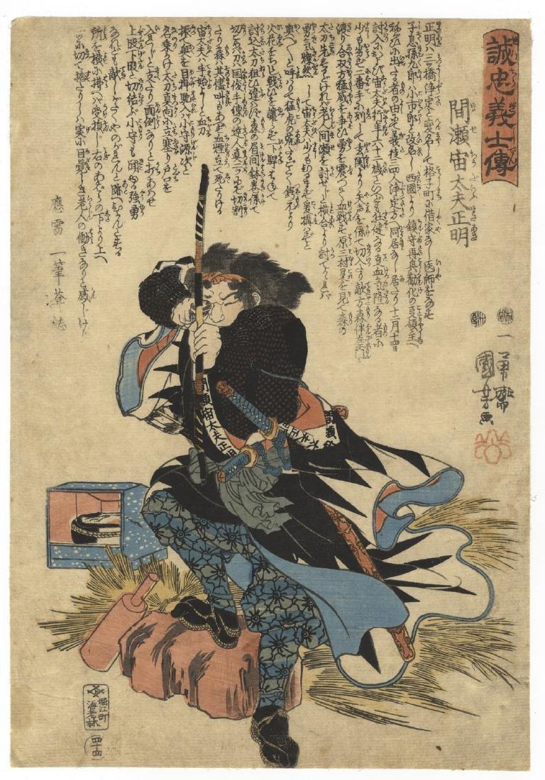 Kuniyoshi Utagawa (1798-1861) 44. Mase Chudayu Masa-aki