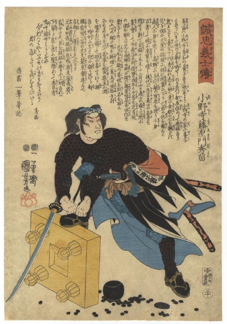Kuniyoshi Utagawa (1798-1861) 30. Onodera Tôemon