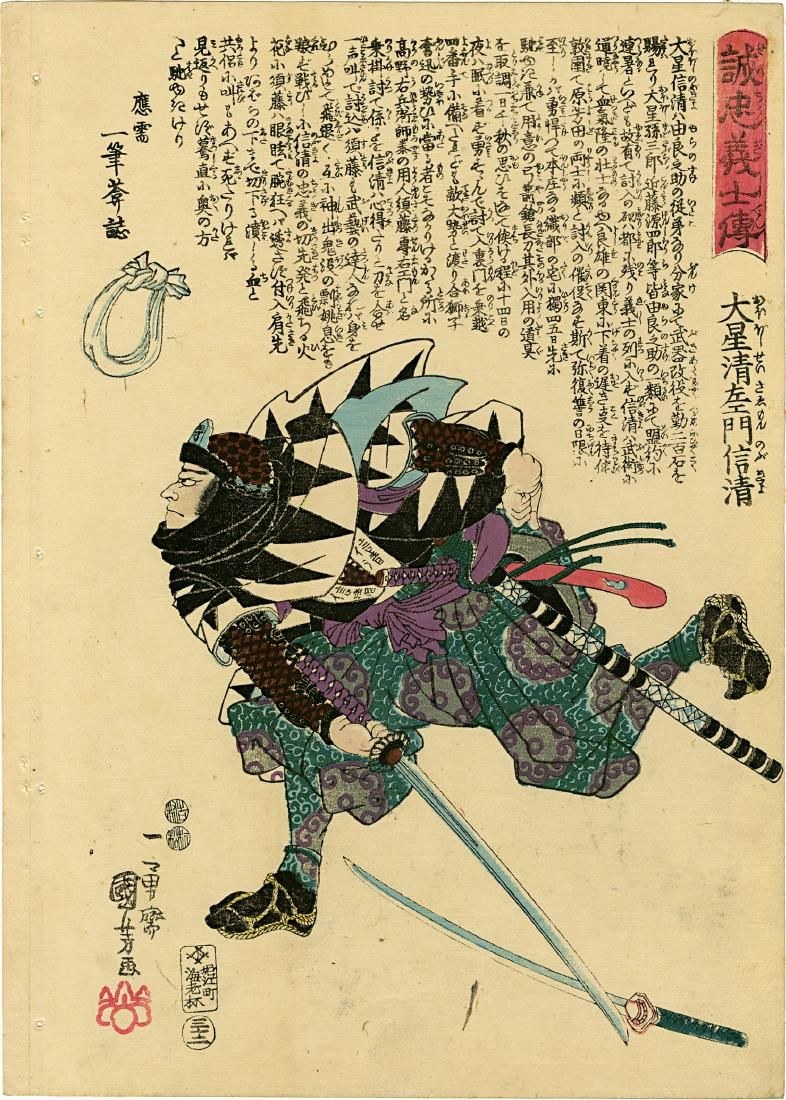 Kuniyoshi: The Ronin Oboshi 1847 Woodblock