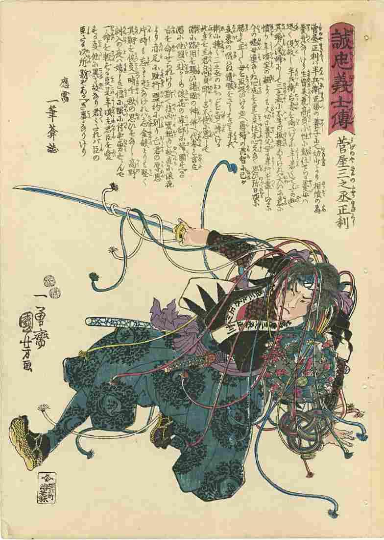 Kuniyoshi: The Ronin Sugenoya 1847 Woodblock