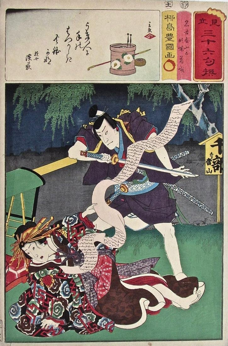 KUNISADA, Thirty-six Outstanding Poems