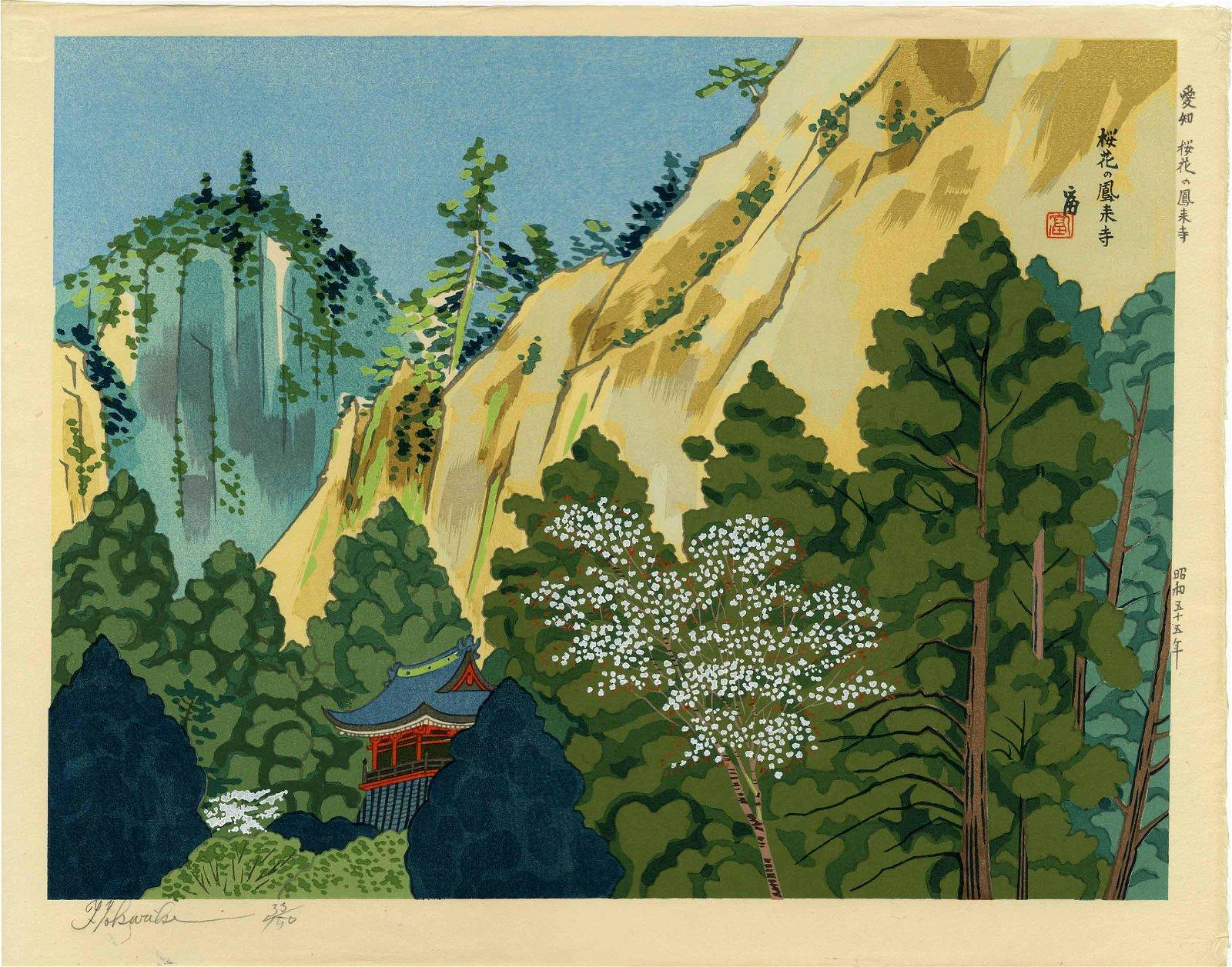 Tokuriki Tomikichiro: Mountain Shrine 1st Ed. Woodblock