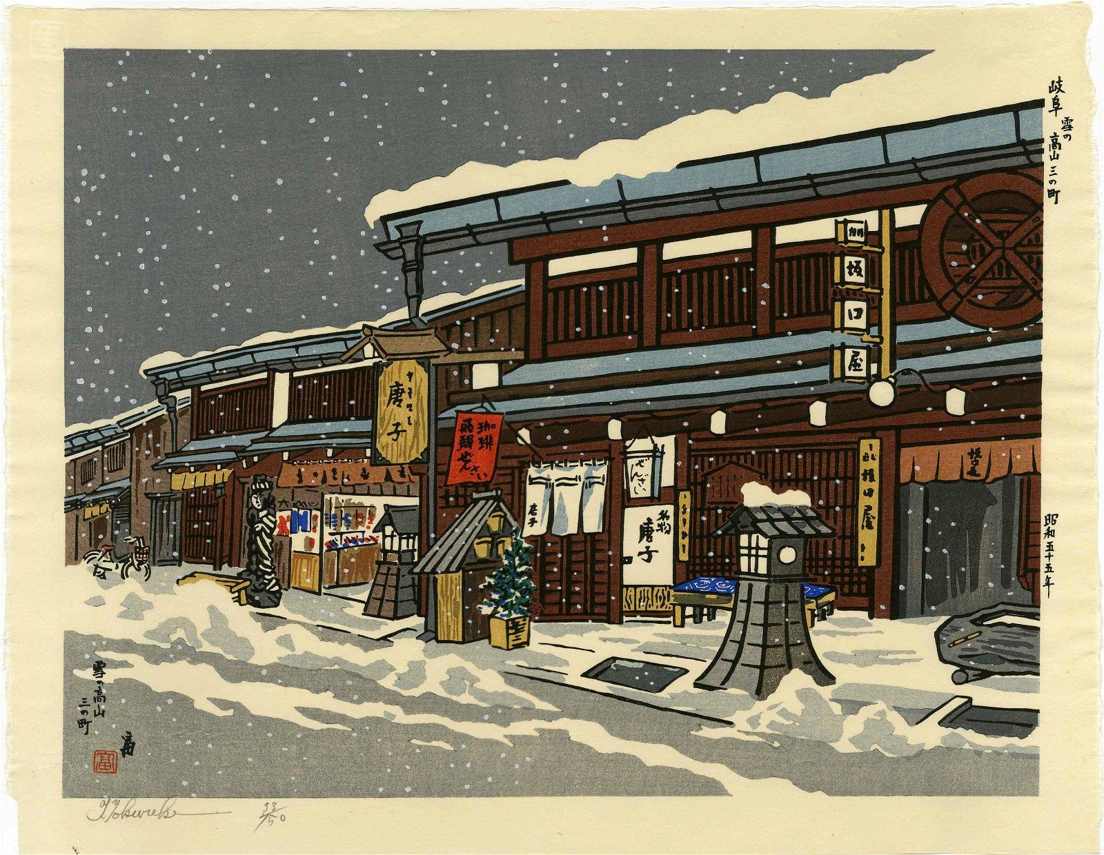 Tokuriki Tomikichiro: Gion Snow 1st Ed. Woodblock