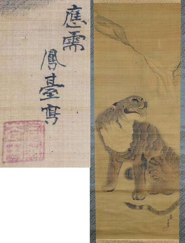 19c Japanese scroll painting TIGER & waterfall by