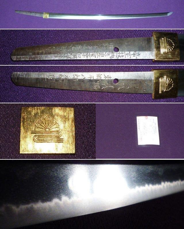 Japanese Nihonto Samurai sword Miyamoto Sugawara