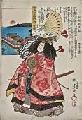 Kunisada : 60-odd Provinces, Aki