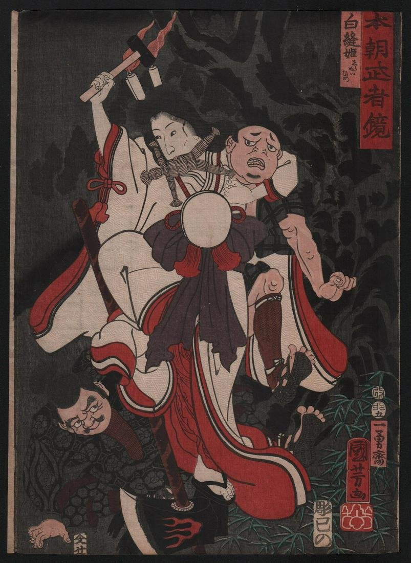 Utagawa Kuniyoshi:  Mirror of Warriors of Our Country