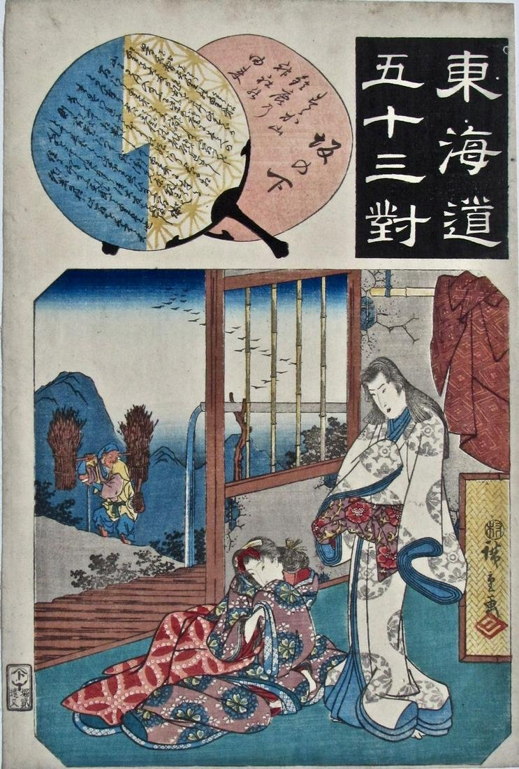 Artist: HIROSHIGE Subject: Sakanoshita: The Origin of