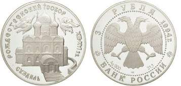 1994 Russia Large Silver 1 OZ Proof 3 Roubles Nativity