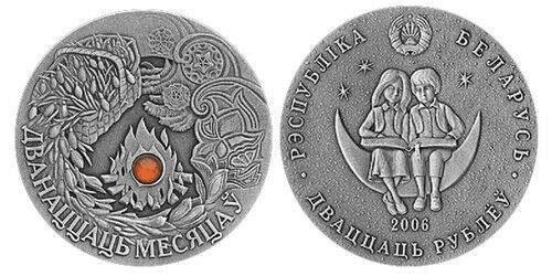 2006 Belarus Large Antiqued silver w/prec.stone 20 r