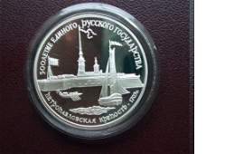 1990 Russia/USSR Large Silver 1 OZ Proof 3
