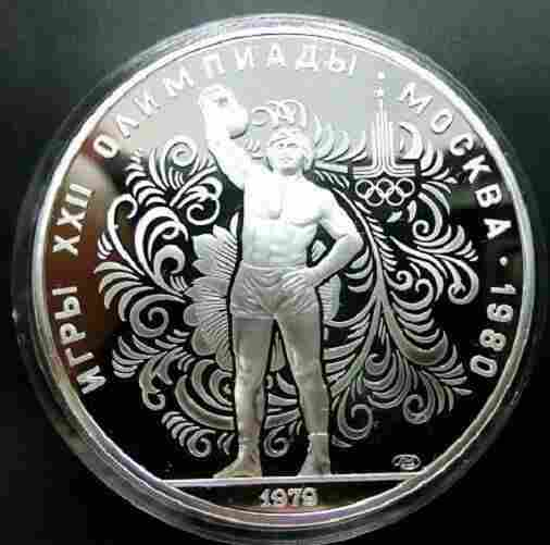 1979 Russia/USSR Large Silver 1 OZ Proof 10 Roubles