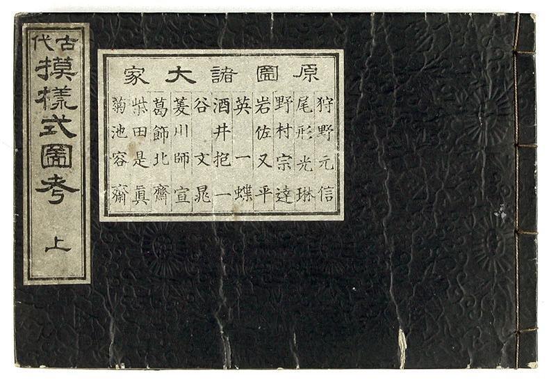 Title: A Study of Ancient Patterns Artist: Moronobu,