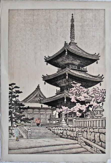 Artist: NISABURO Ito (1910-1988) Subject: The Pagoda