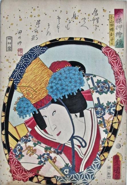 Artist: KUNISADA (1786-1865) Subject: Sawamura