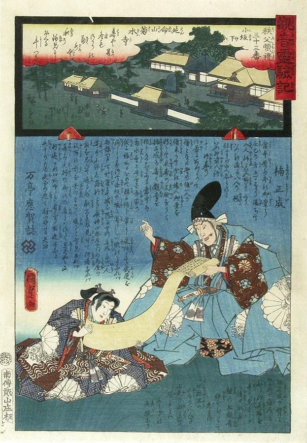 Kunisada II / HIROSHIGE II: Central Provinces: Temple