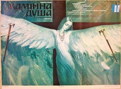 1989 Russian Movie Poster - Stone Soul - Beautiful