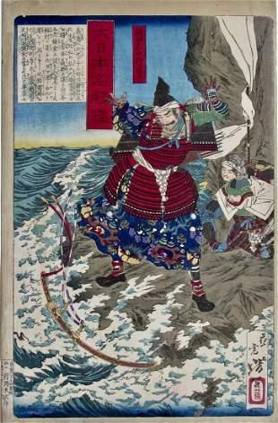 Yoshitoshi: Nitta Yoshisada