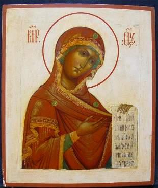 Mother God of Deesis