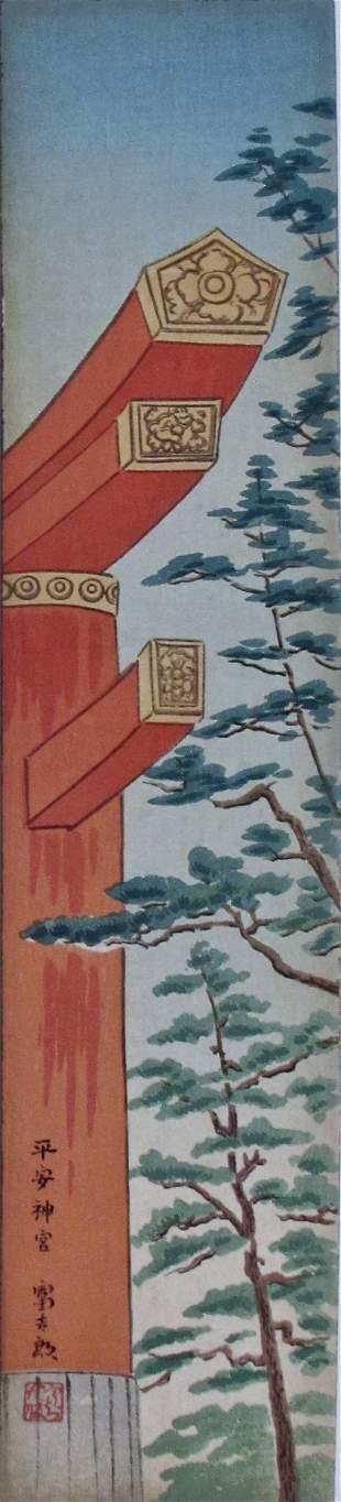 Tokuriki: Heian Shrine Torii Gate