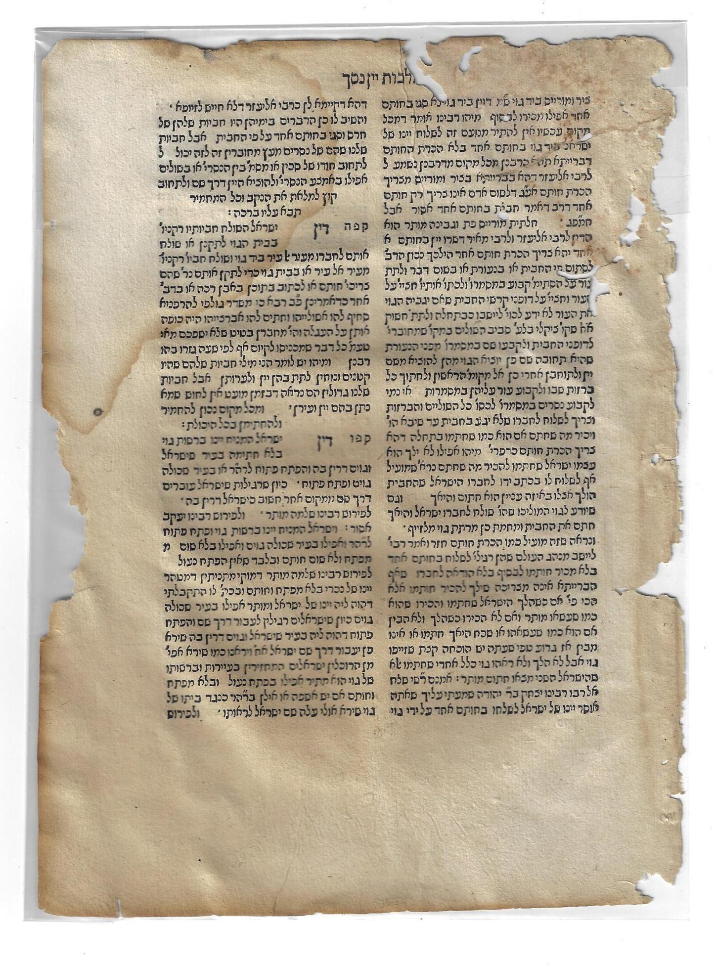 1523 Hebrew Leaf Sefer Ha Terumah Bomberg