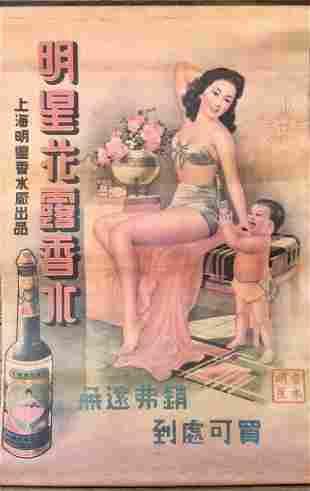 Sing Sing Perfumery Works