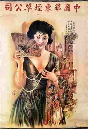 Woman with a Fan Advertising Poster