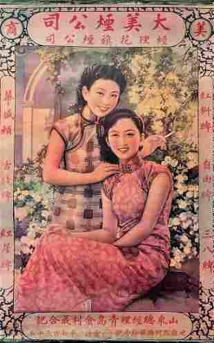 Vintage Chinese Women Smoking Advertising Poster