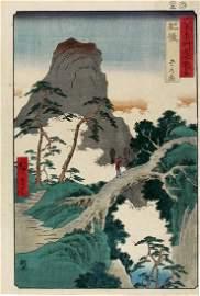 Tree Bridge Gokanosho, Higo Province
