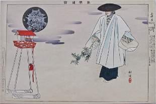 Kogyo: Miidera, Nôgaku Zue