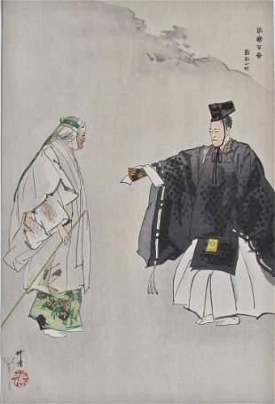 Kogyo: Omû Komachi, Nôgaku hyakuban