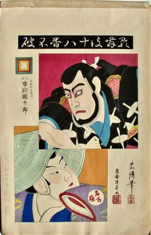 Tadakiyo: Ichikawa Danjûrô IX as Fuwa Bansaemon
