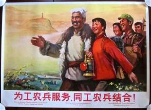 """Workers, Peasants and Soldiers (1968) 30"""" x 42"""" Chinese"""
