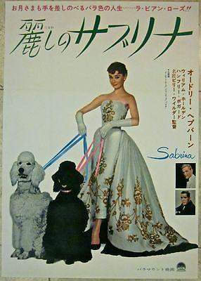 "Sabrina - Audrey Hepburn (r.1965) 20"" x 28.5"" Japanese"