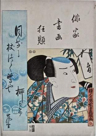 Kunisada: Ichimura Utaemon XI