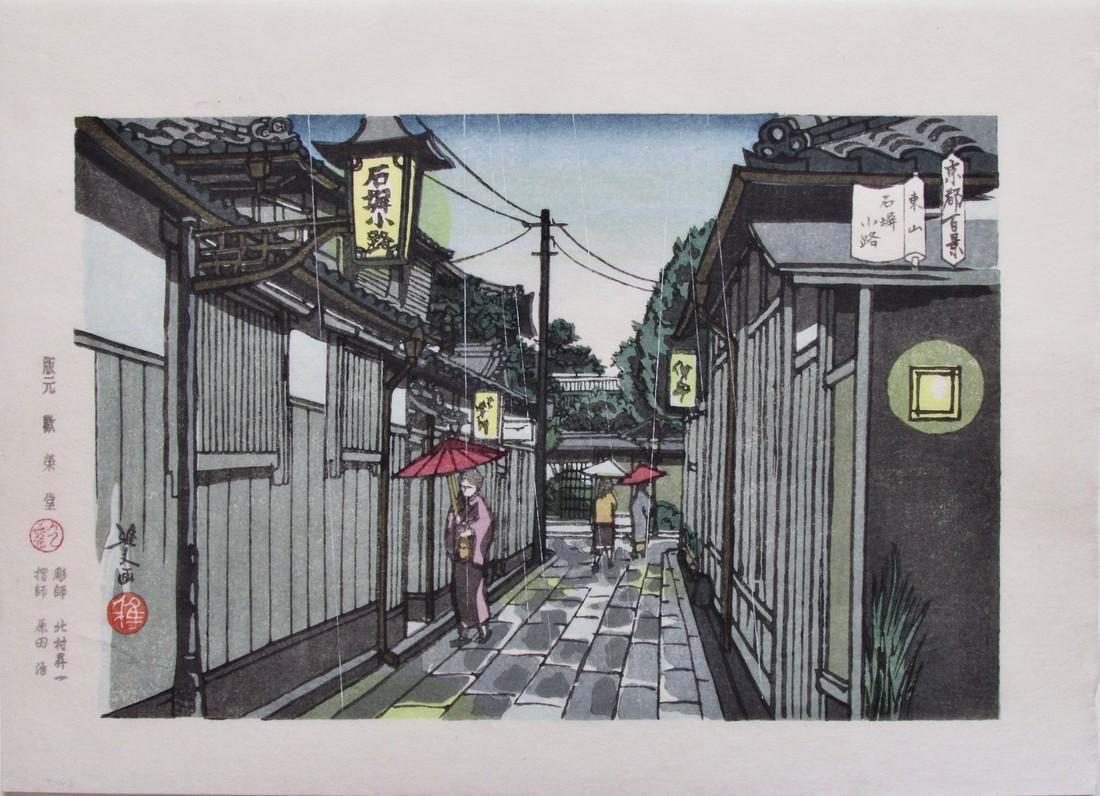 Masao Ido: Ishibe Koji Alley