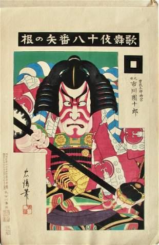 Tadakiyo: Soga Goro Tokimune