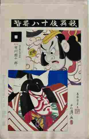 Tadakiyo: Shibaraku