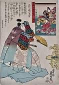 Kunisada: Sixty-nine Provinces, Echigo
