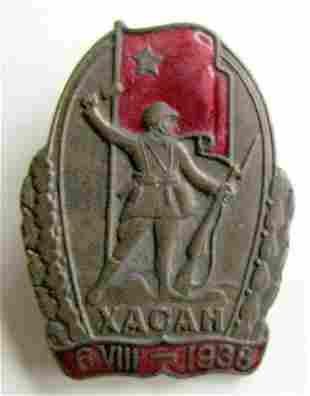 RUSSIAN 1938 KHASAN LAKE CAMPAIGN BADGE - REPRODUCTION