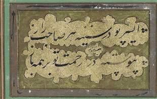 18th C Persian Safavid Panel Manuscript