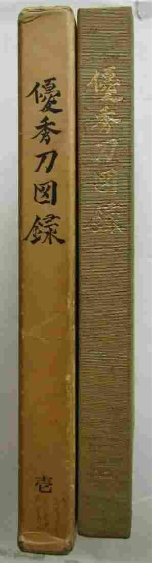 YUSHU TO ZUROKU JAPANESE CATALOG EXCELLENT SWORDS NTHK