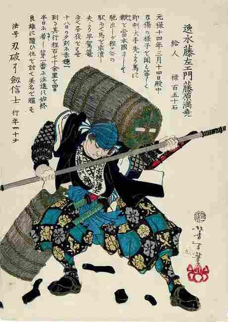 Tsukioka YOSHITOSHI (1839-92), The samurai, Itsumi