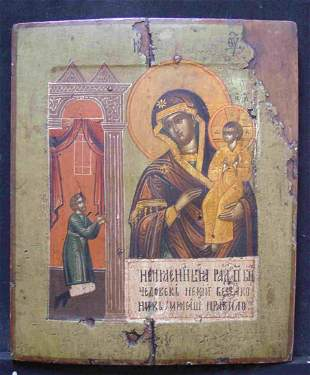 """Mother of God """"The Unexpected Joyâ€"""
